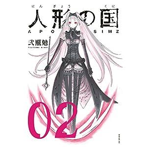 人形の国(2) (シリウスコミックス) [Kindle版]