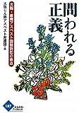 問われる正義―大阪・泉南アスベスト国賠訴訟の焦点 (かもがわブックレット)