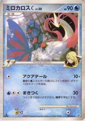 Pokemon Card Japanese - Milotic C 001 Pt - 1st Edition