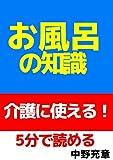 kaigonimotukaeruohuronotisiki (sakurasaku) (Japanese Edition)
