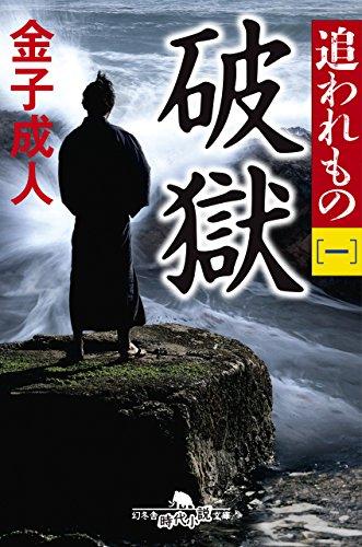 追われもの 一 破獄 (幻冬舎時代小説文庫)