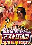 アストロ球団 第1巻 [DVD]