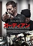 ガーディアン [DVD]