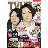 TV LIFE 2020年 5/15号