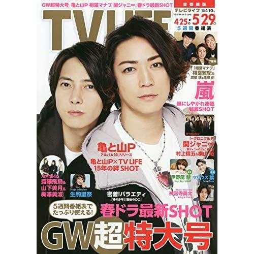 TV LIFE 2020年 5/15号 表紙画像