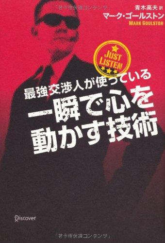 Read Online Saikyo koshonin ga tsukatte iru isshun de kokoro o ugokasu gijutsu. pdf epub