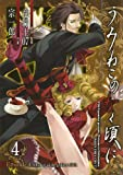 Umineko No Naku Koro Ni Episode 4:  4 /Alliance Of The Golden Witch