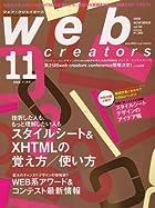 Web creators (ウェブクリエイターズ) 2006年 11月号 [雑誌]