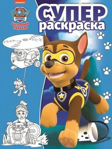 "Schenyachiy patrul. RS â""– 1804. Superraskraska ebook"