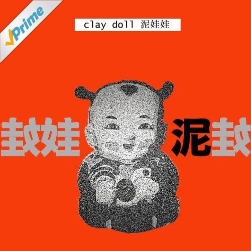 Amazon Com Clay Doll Ni Wa Wa Single The Shanghai