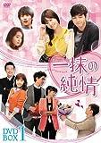 [DVD]一抹の純情 DVD-BOX1