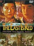 Swordsman III - The East is Red