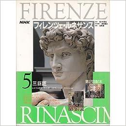 three great master leonardo da vinci michelangelo raphael nhk florence renaissance 1991 isbn 4140087633 japanese import