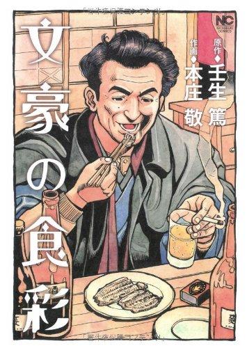 文豪の食彩 (ニチブンコミックス)