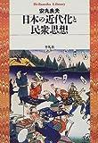 日本の近代化と民衆思想 (平凡社ライブラリー)