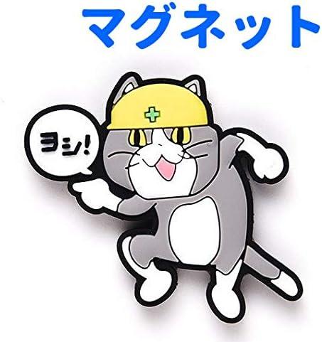 グッズ 現場 猫