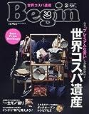 Begin(ビギン) 2018年 03 月号 [雑誌]
