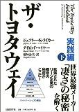 ザ・トヨタウェイ 実践編 (下)