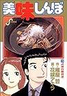 美味しんぼ 第79巻