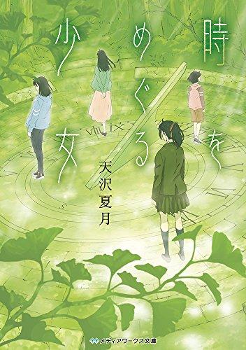 時をめぐる少女 (メディアワークス文庫)