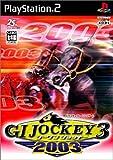 ジーワンジョッキー3 2003