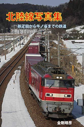 Hokuriku Line Railway Photo Book: From Shin-Hikida station to Ushinoya station (TETUDOUSYASINSYU) (Japanese Edition) por Kongou Haruhiko