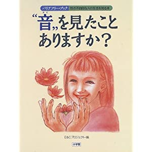 "You Have you ever seen the ""sound""? (Barrier-free book - book to know the life of deaf or hard-of-hearing person) (1996) ISBN: 4093872074 [Japanese Import]"