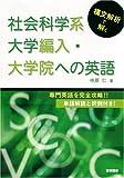 構文解析で解く 社会科学系大学編入・大学院への英語