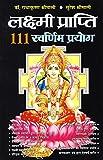 Laxmi Prapti:111 Swarnim Prayog