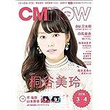 CM NOW 2016年3月号