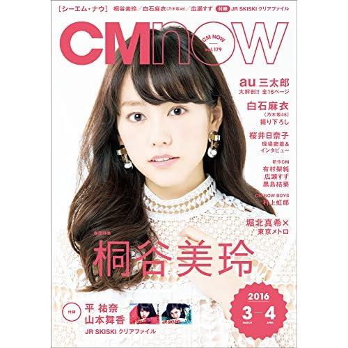 CM NOW 2016年3月号 表紙画像