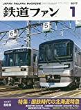 鉄道ファン 2017年 01 月号 [雑誌]