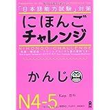 Nihongo Challenge N4 N5 Kannji Japan import