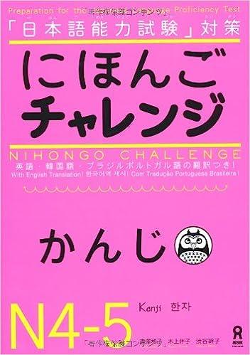 Nihongo Challenge N5