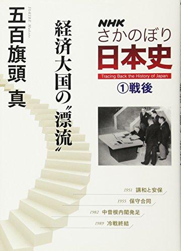 "NHK さかのぼり日本史(1) 戦後 経済大国の""漂流"""