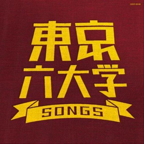 Tokyo Roku Daigaku Songs - Roku Store