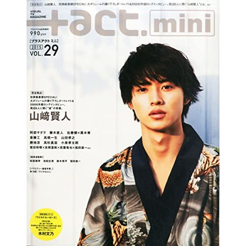 +act. mini vol.29 表紙画像