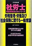 社労士科目別総まとめ 労務管理・労働及び社会保険に関する一般常識〈2010年版〉 (社労士科目別総まとめシリーズ)