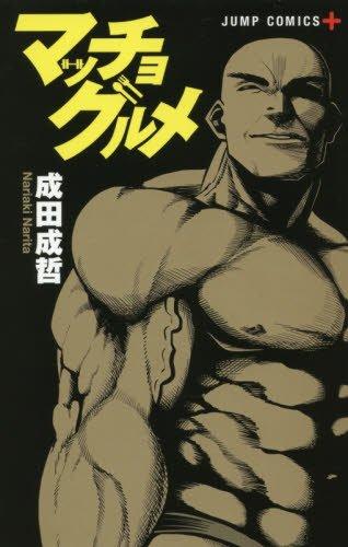 マッチョグルメ (ジャンプコミックス)