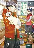 猫とふたりの鎌倉手帖 3 (BUNCH COMICS)
