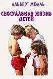 Сек�уальна� жизнь детей (Russian Edition)
