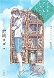サマー/タイム/トラベラー (1) (ハヤカワ文庫JA)
