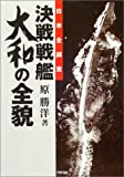 日米全調査 決戦戦艦大和の全貌 (Ariadne military)