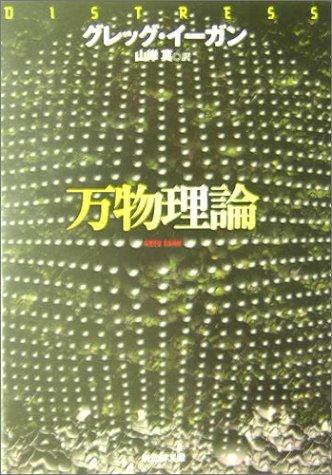 万物理論 (創元SF文庫)