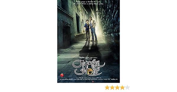 Badshahi Angti Full Movie 72029