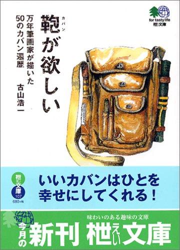 鞄が欲しい―万年筆画家が描いた50のカバン遍歴 (エイ文庫)