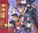 Yu Yu Hakusho Music Battle Vol. 3