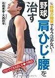 野球肩・ひじ・腰を治す―野球の障害でもう泣かない!自分でできる治し方+予防法