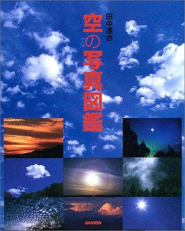 空の写真図鑑