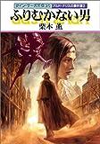 ふりむかない男―アルド・ナリスの事件簿 2 (ハヤカワ文庫 JA―グイン・サーガ外伝 (833))